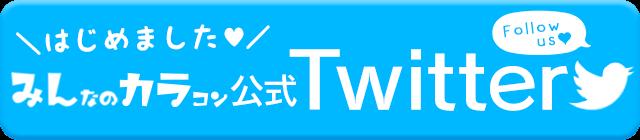 みんカラ 公式Twitter